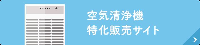 空気清浄機特化販売サイト