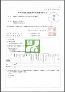 栃木県知事認定優良産廃処理業者