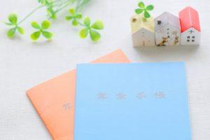 福利厚生-社会保険
