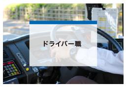 ドライバー職の求人